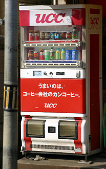 UCC自動販売機写真 461  自動販売機写真 [ UCCコーヒー ] UCC COFFEE