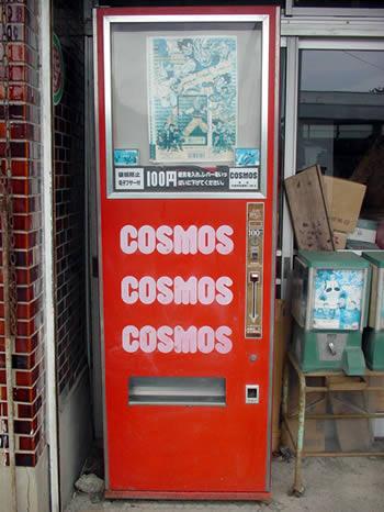 cosmos070516.jpg